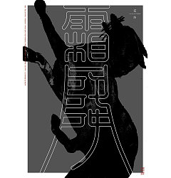 Permalink to 30P Creative abstract concept Chinese font design #.62