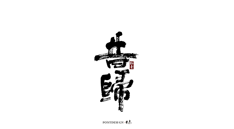 10P Chinese traditional calligraphy brush calligraphy font style appreciation #.2135