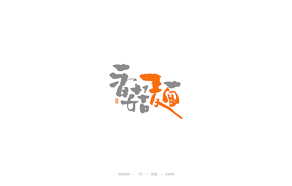 25P Chinese traditional calligraphy brush calligraphy font style appreciation #.2137