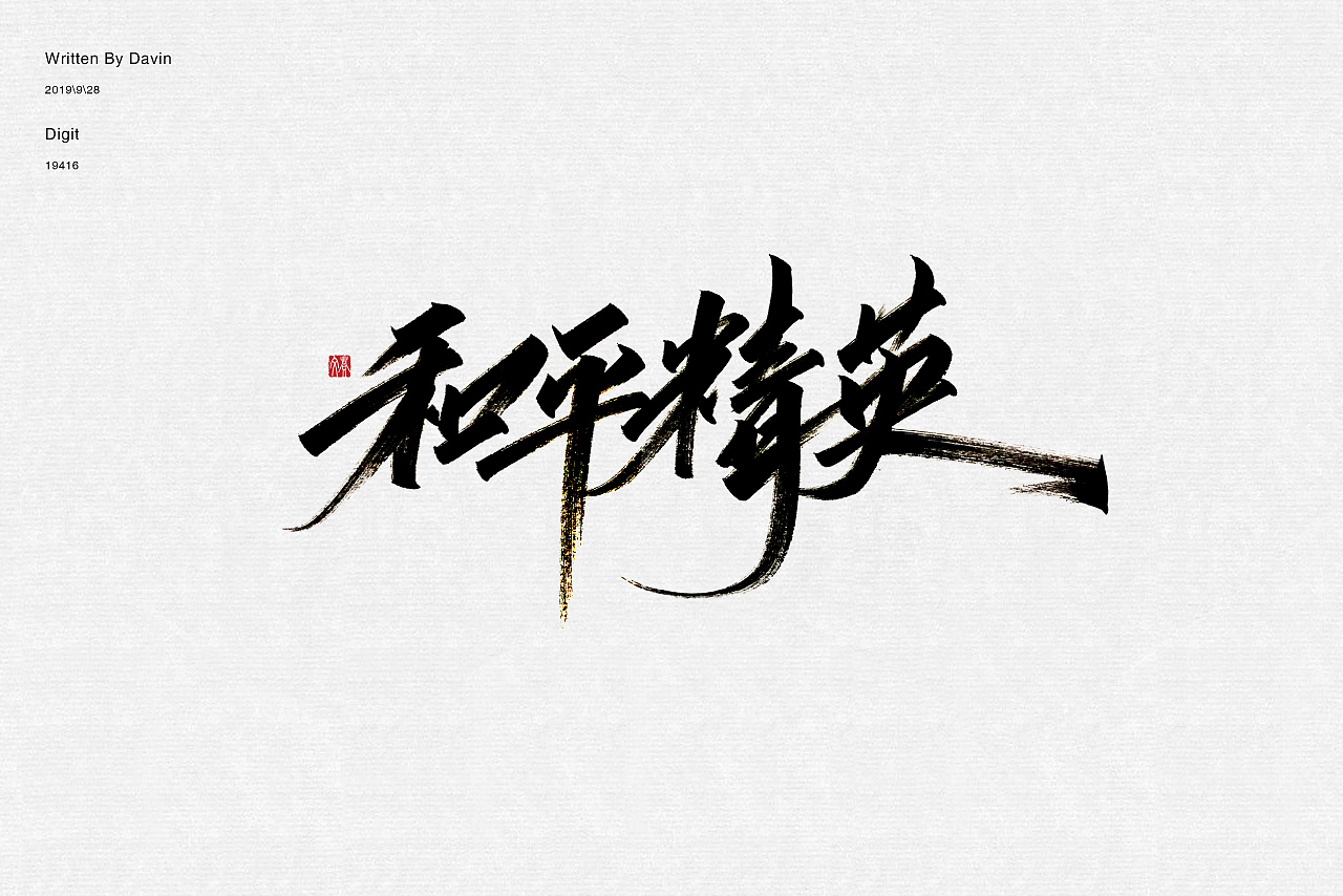 16P Chinese traditional calligraphy brush calligraphy font style appreciation #.2138