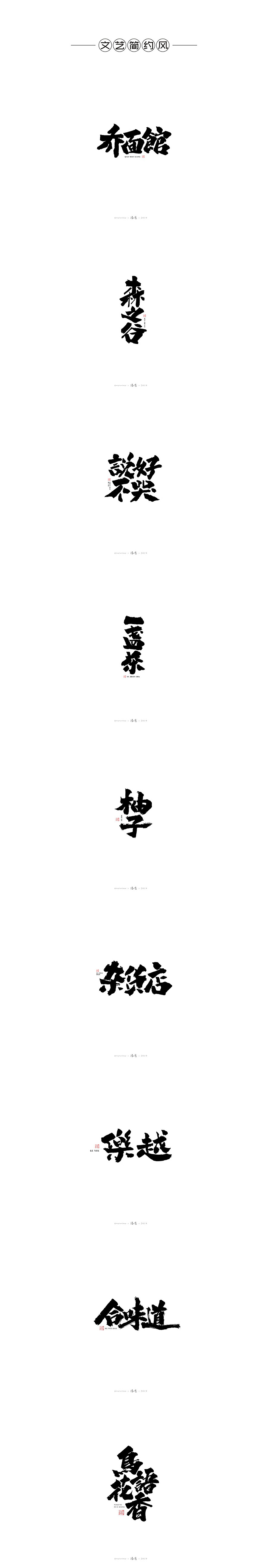 9P Chinese traditional calligraphy brush calligraphy font style appreciation #.2139