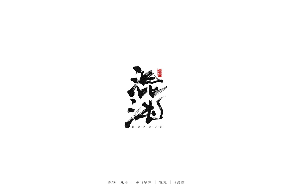 23P Chinese traditional calligraphy brush calligraphy font style appreciation #.2140