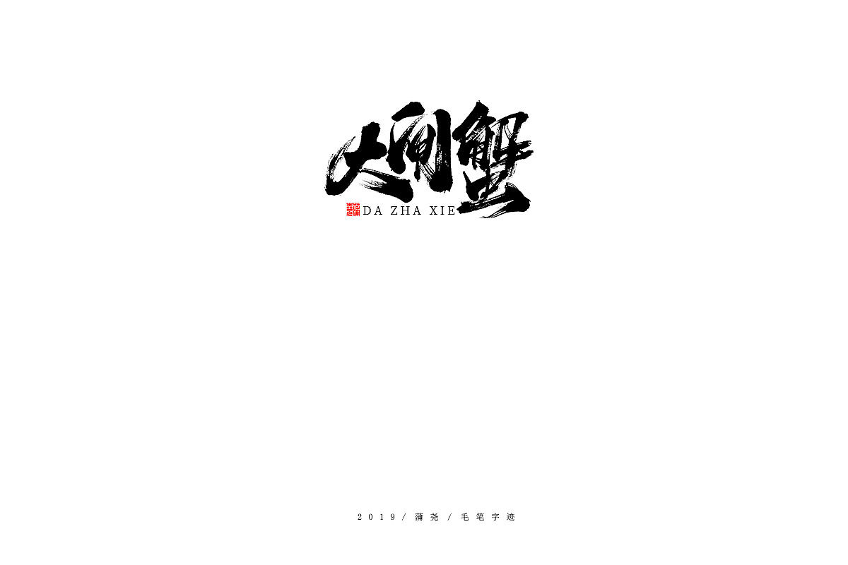 29P Chinese traditional calligraphy brush calligraphy font style appreciation #.2141