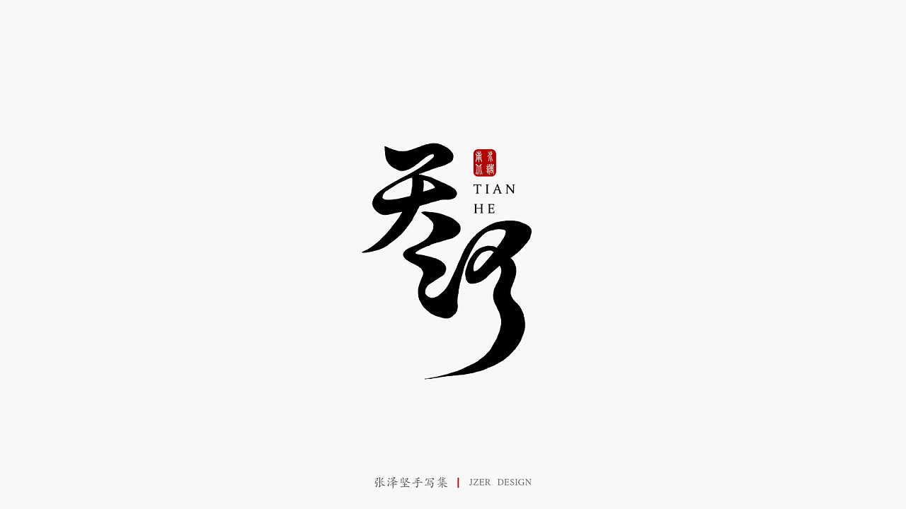 14P Chinese traditional calligraphy brush calligraphy font style appreciation #.2142