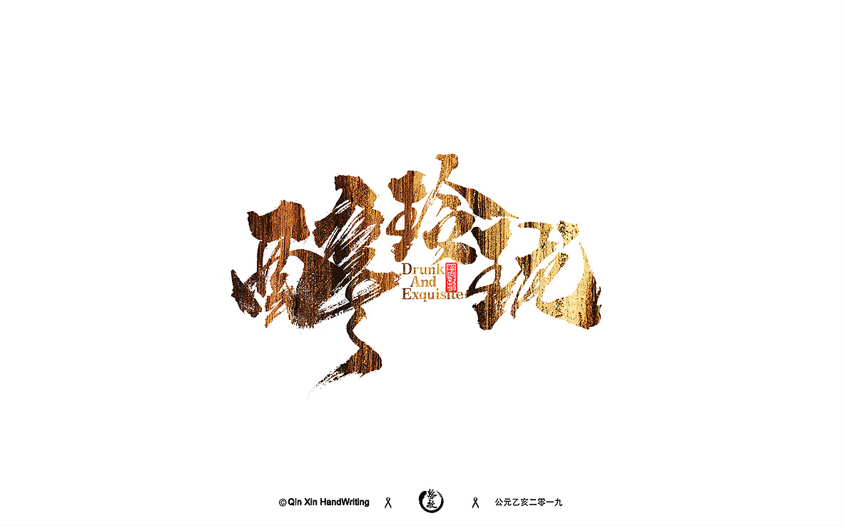 11P Chinese traditional calligraphy brush calligraphy font style appreciation #.2143