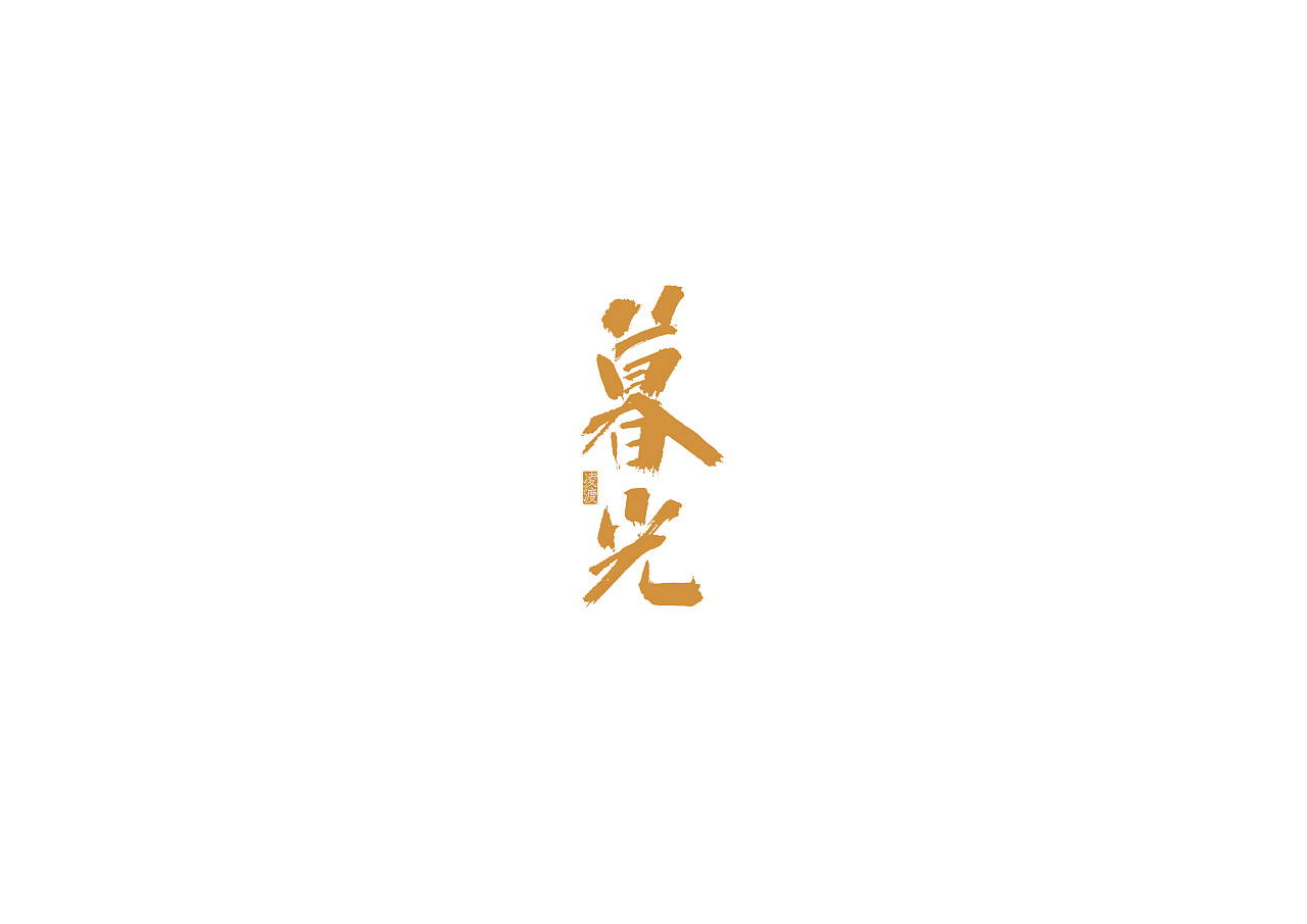 18P Chinese traditional calligraphy brush calligraphy font style appreciation #.2144