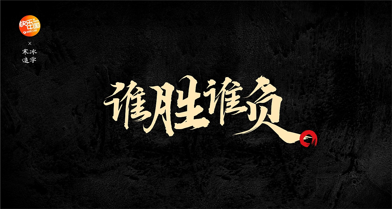 13P Chinese traditional calligraphy brush calligraphy font style appreciation #.2145