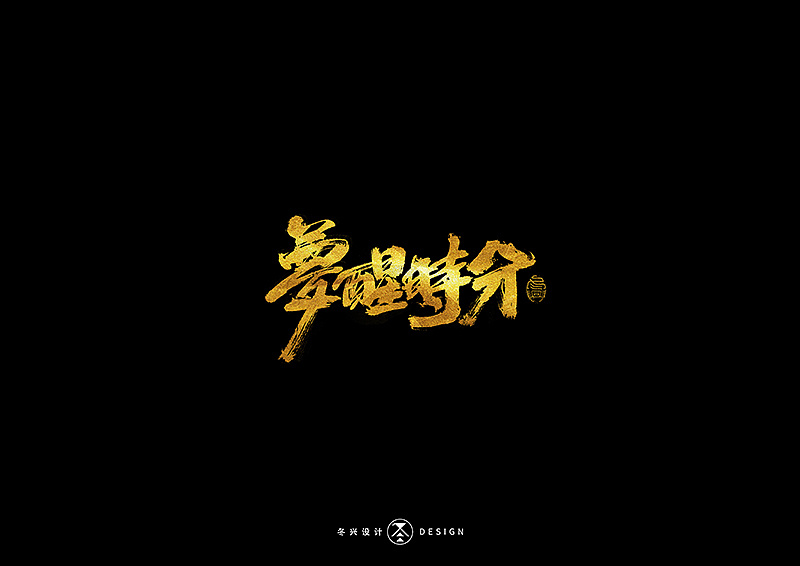 30P Chinese traditional calligraphy brush calligraphy font style appreciation #.2147