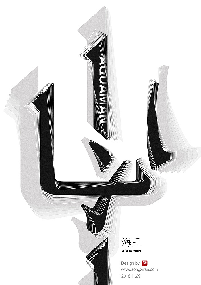 15P Creative abstract concept Chinese font design #.63