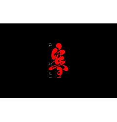 Permalink to 12P Creative Chinese font logo design scheme #.1870