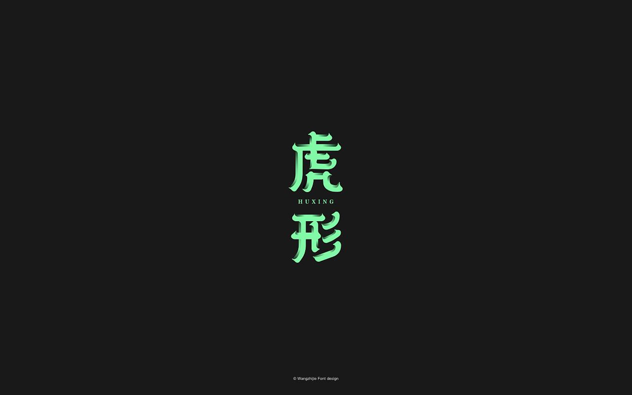 19P Creative Chinese font logo design scheme #.1871