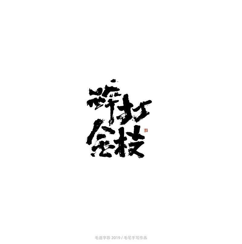 21P Chinese traditional calligraphy brush calligraphy font style appreciation #.2149