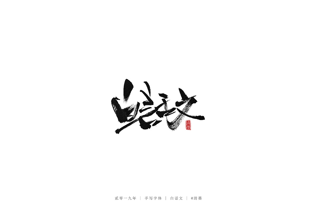 22P Chinese traditional calligraphy brush calligraphy font style appreciation #.2150