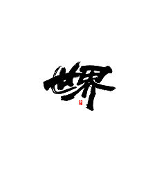 Permalink to 39P Chinese traditional calligraphy brush calligraphy font style appreciation #.2152