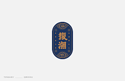 59P Creative Chinese font logo design scheme #.1872
