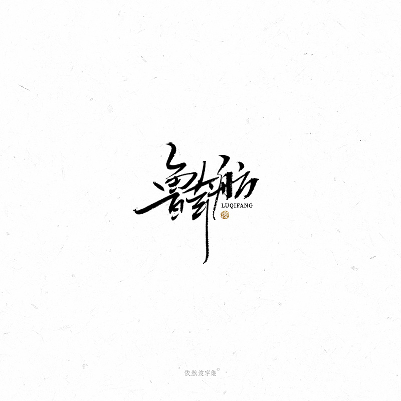 27P Chinese traditional calligraphy brush calligraphy font style appreciation #.2153
