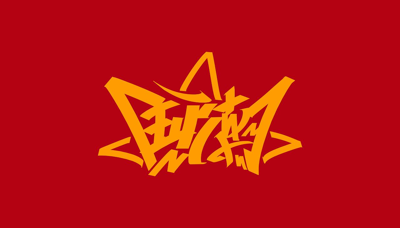 23P Creative Chinese font logo design scheme #.1873