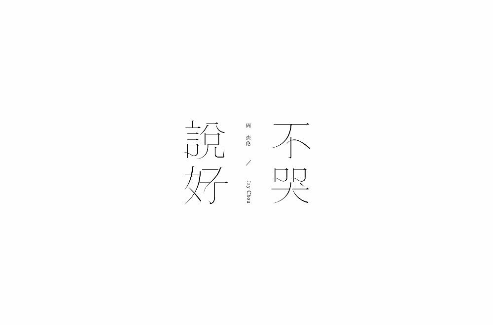 26P Creative Chinese font logo design scheme #.1874
