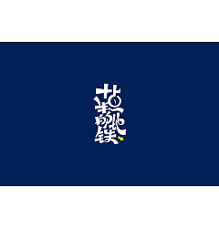Permalink to 26P Creative Chinese font logo design scheme #.1874