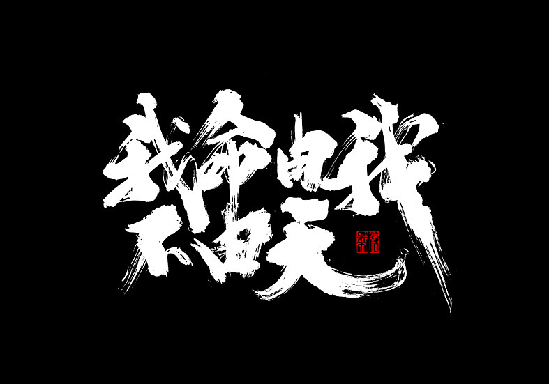 14P Chinese traditional calligraphy brush calligraphy font style appreciation #.2154