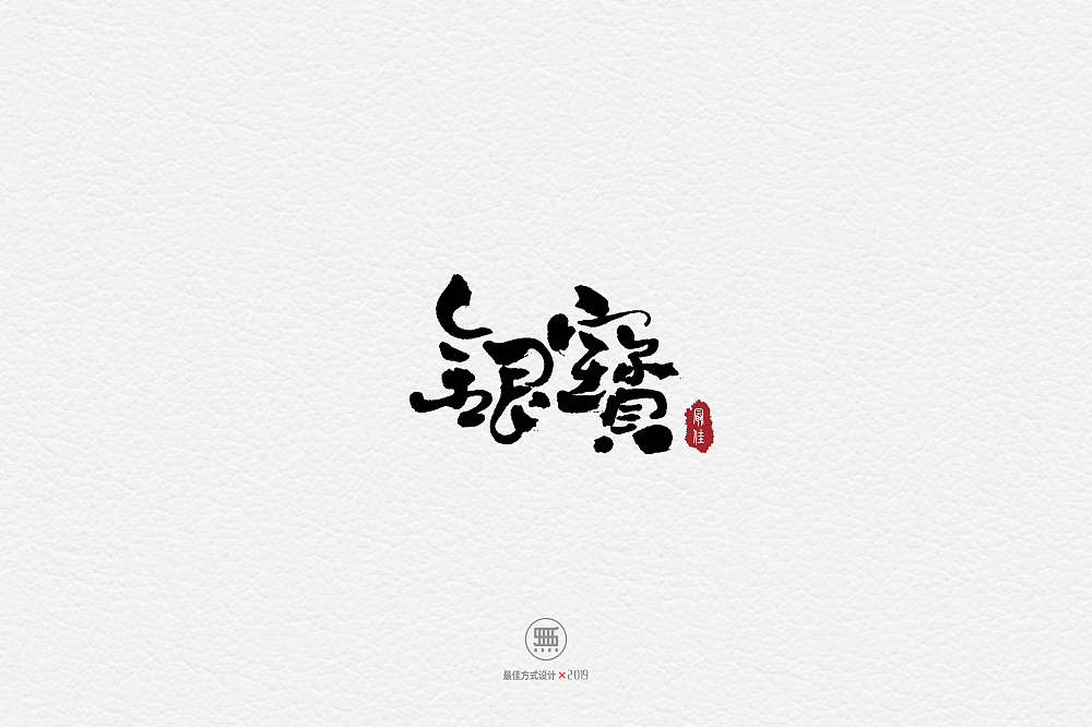 20P Chinese traditional calligraphy brush calligraphy font style appreciation #.2156