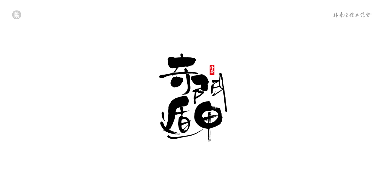 15P Chinese traditional calligraphy brush calligraphy font style appreciation #.2157