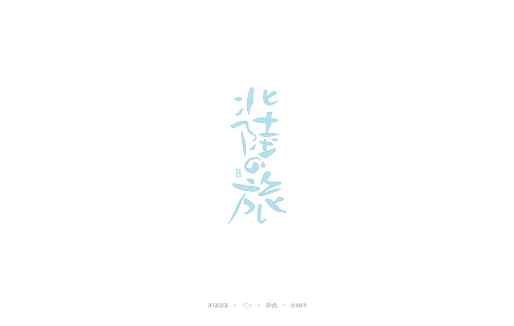 27P Chinese traditional calligraphy brush calligraphy font style appreciation #.2158