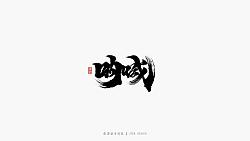24P Creative Chinese font logo design scheme #.1875
