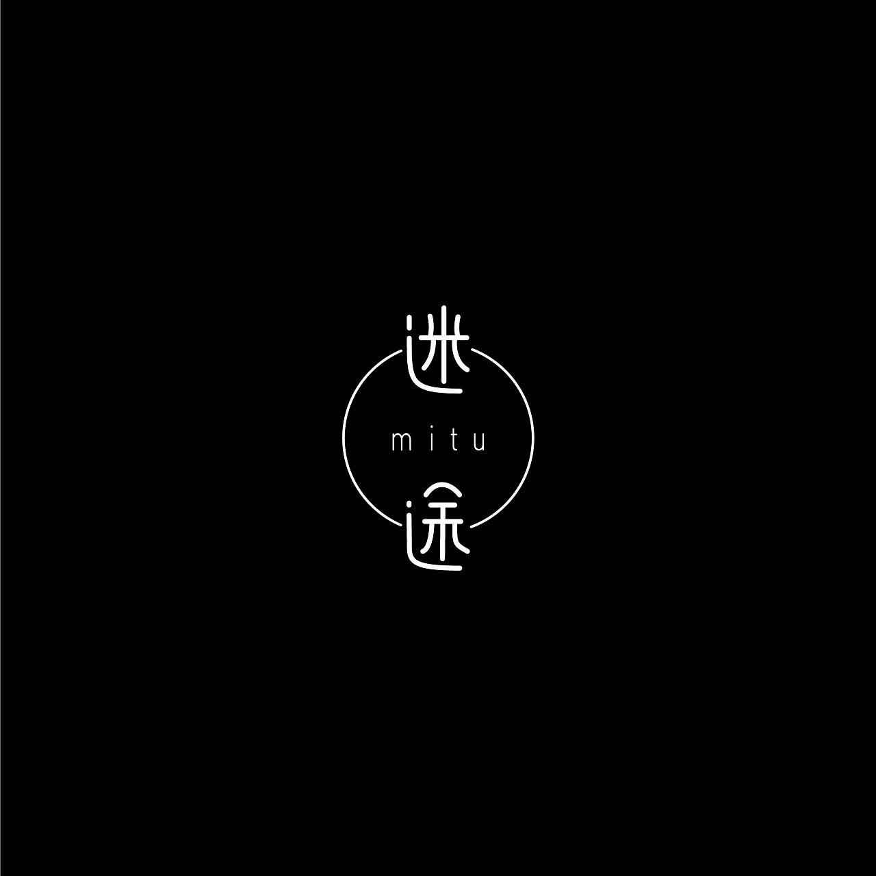 29P Creative Chinese font logo design scheme #.1876