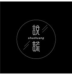 Permalink to 29P Creative Chinese font logo design scheme #.1876