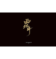 Permalink to 9P Chinese traditional calligraphy brush calligraphy font style appreciation #.2159