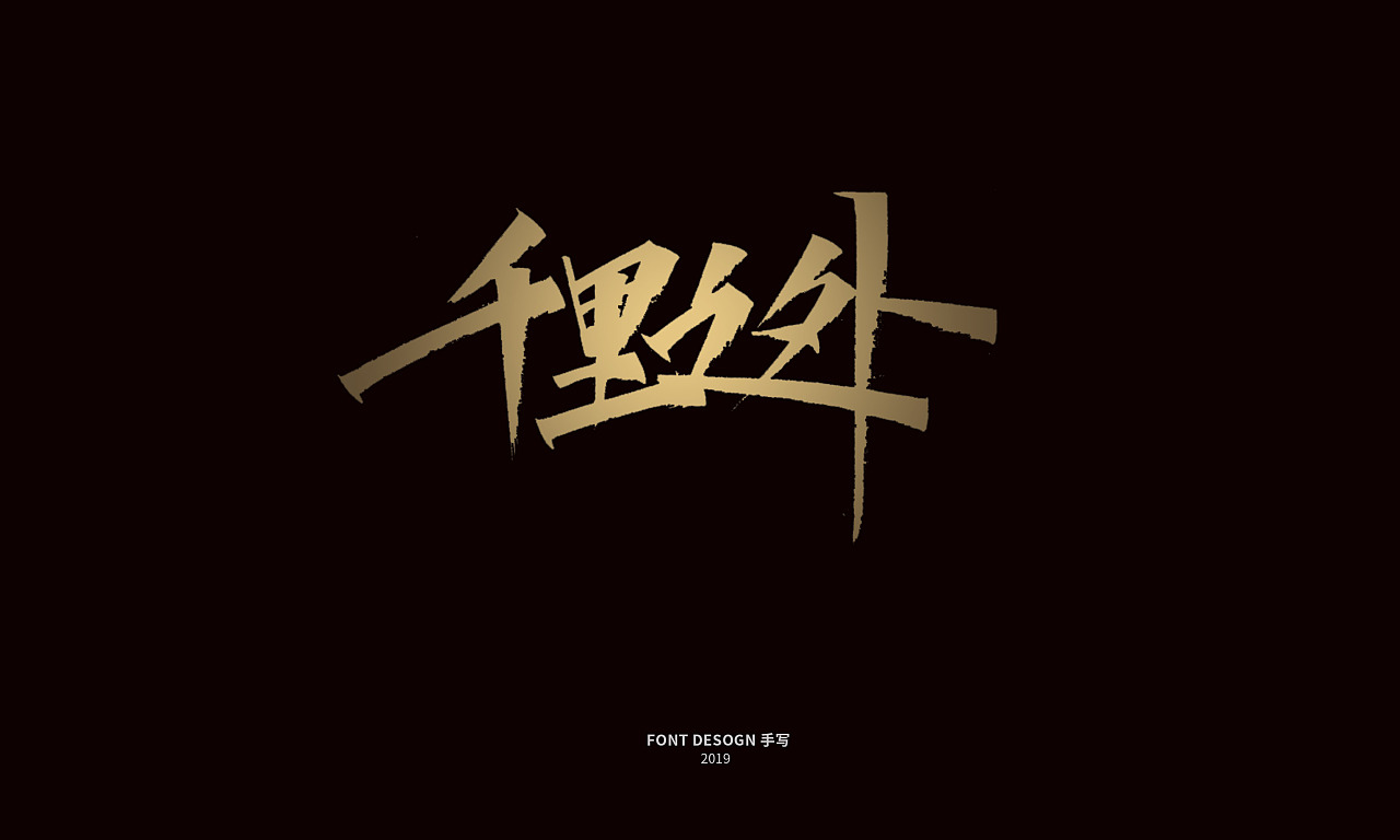 9P Chinese traditional calligraphy brush calligraphy font style appreciation #.2159
