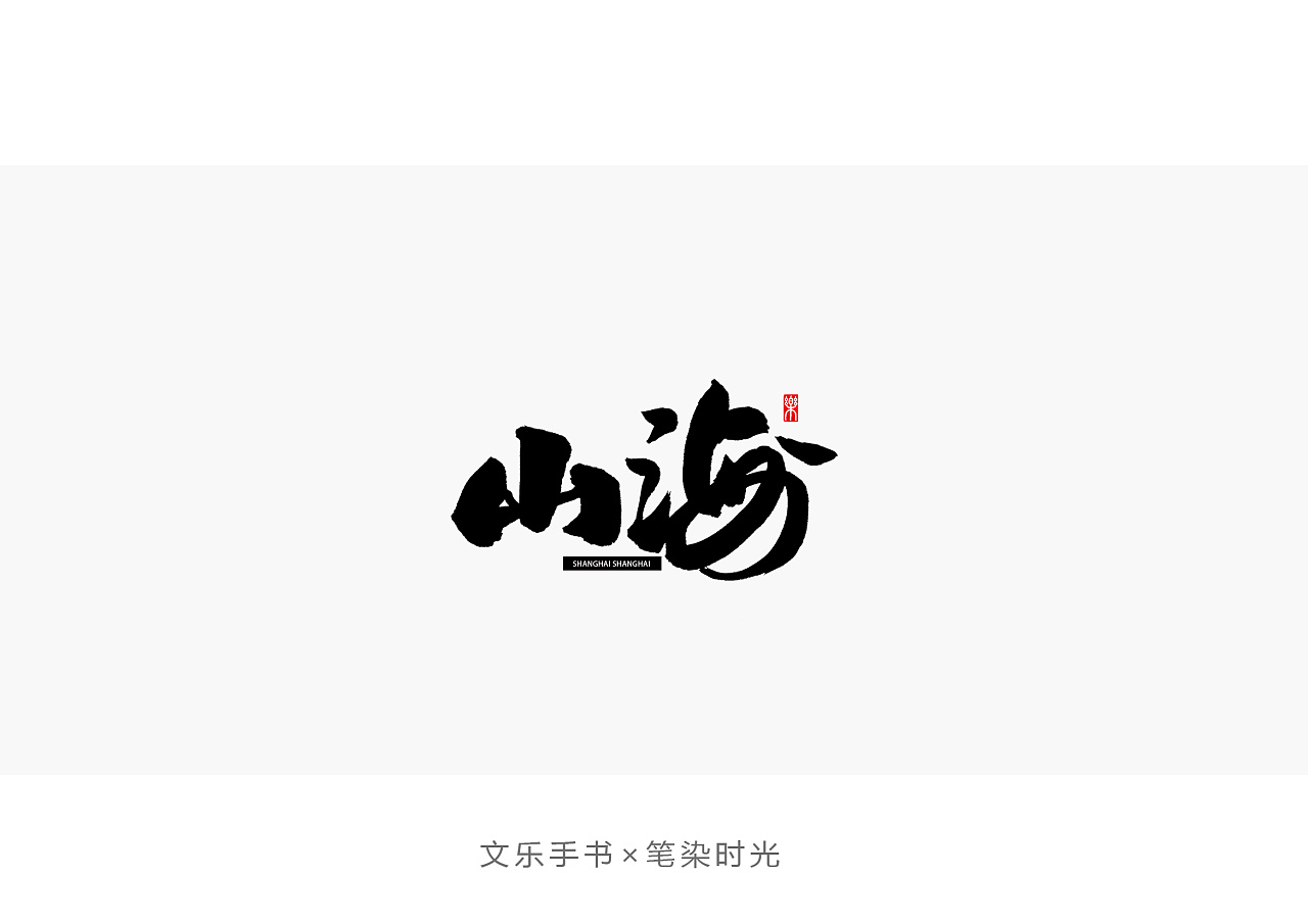4P Chinese traditional calligraphy brush calligraphy font style appreciation #.2160