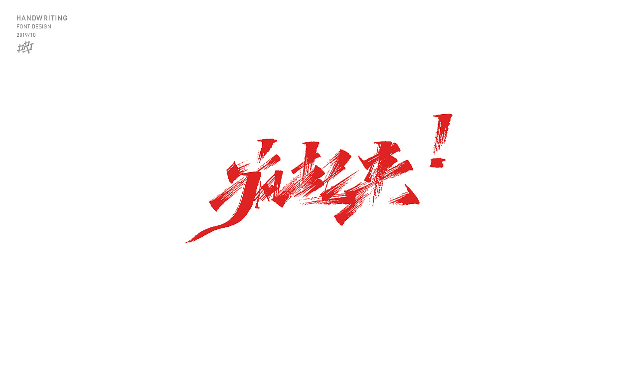 12P Chinese traditional calligraphy brush calligraphy font style appreciation #.2161