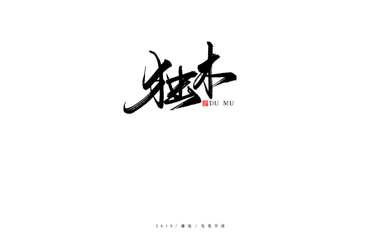 17P Chinese traditional calligraphy brush calligraphy font style appreciation #.2163