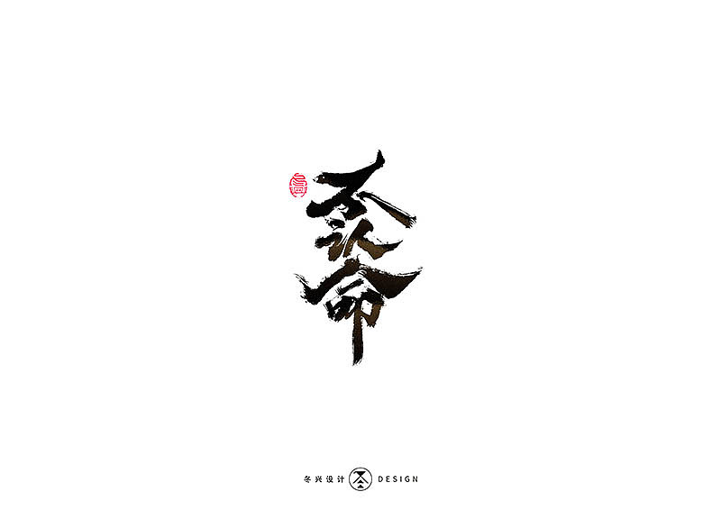 30P Chinese traditional calligraphy brush calligraphy font style appreciation #.2164