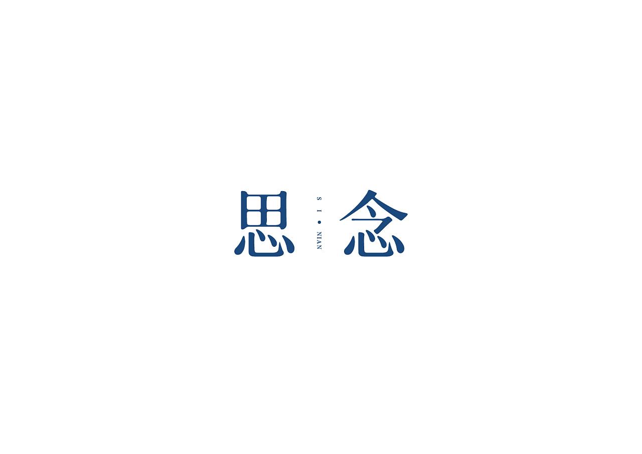 42P Creative Chinese font logo design scheme #.1878