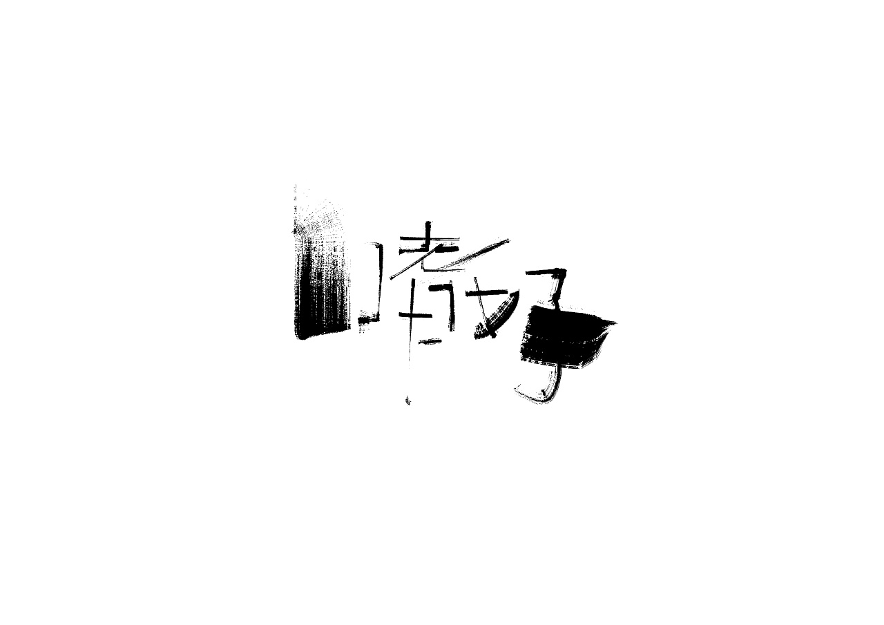 10P Chinese traditional calligraphy brush calligraphy font style appreciation #.2165