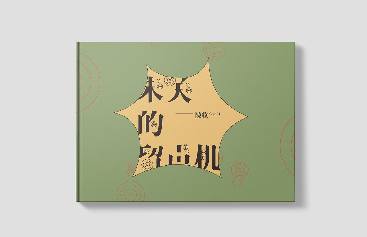 22P Creative abstract concept Chinese font design #.64