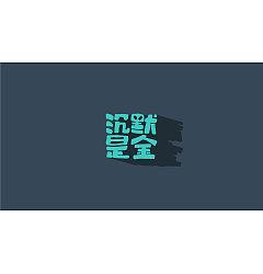 Permalink to 11P Creative Chinese font logo design scheme #.1879