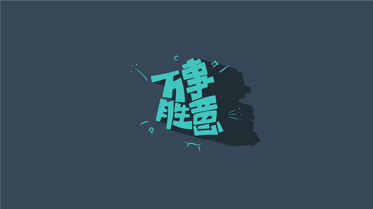 11P Creative Chinese font logo design scheme #.1879