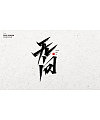 12P Chinese traditional calligraphy brush calligraphy font style appreciation #.2169