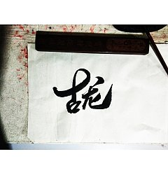 Permalink to 26P Chinese traditional calligraphy brush calligraphy font style appreciation #.2170