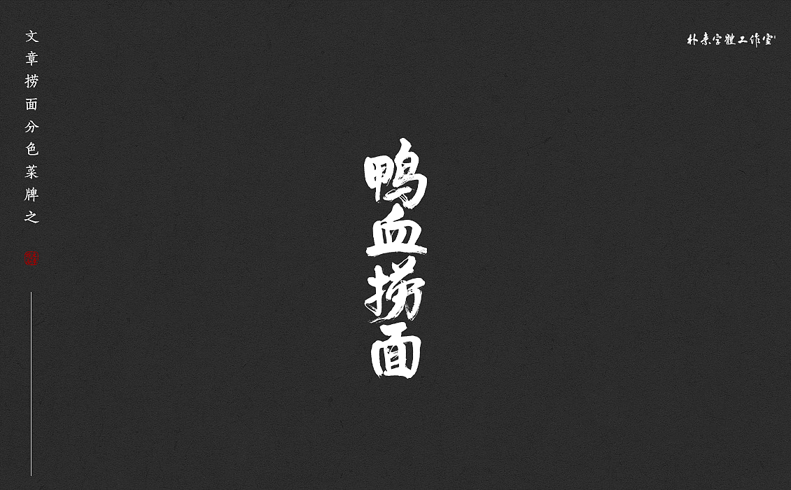 28P Chinese traditional calligraphy brush calligraphy font style appreciation #.2171