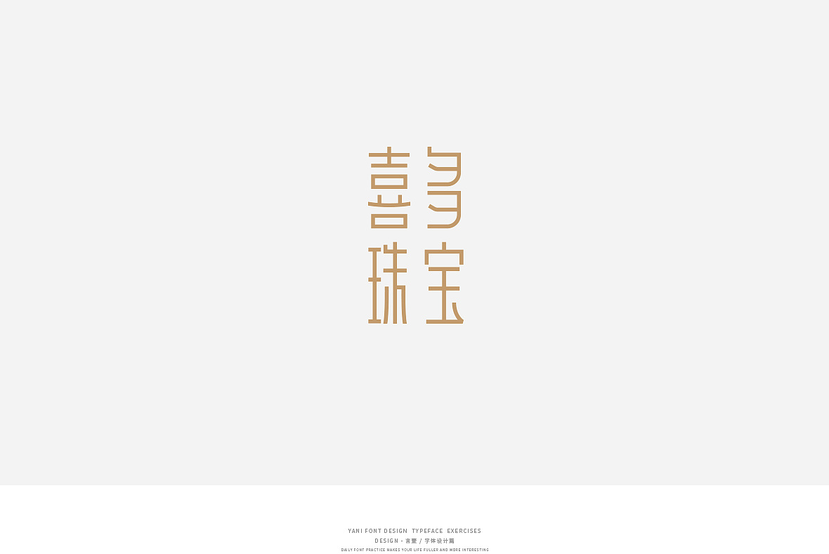 51P Creative Chinese font logo design scheme #.1880