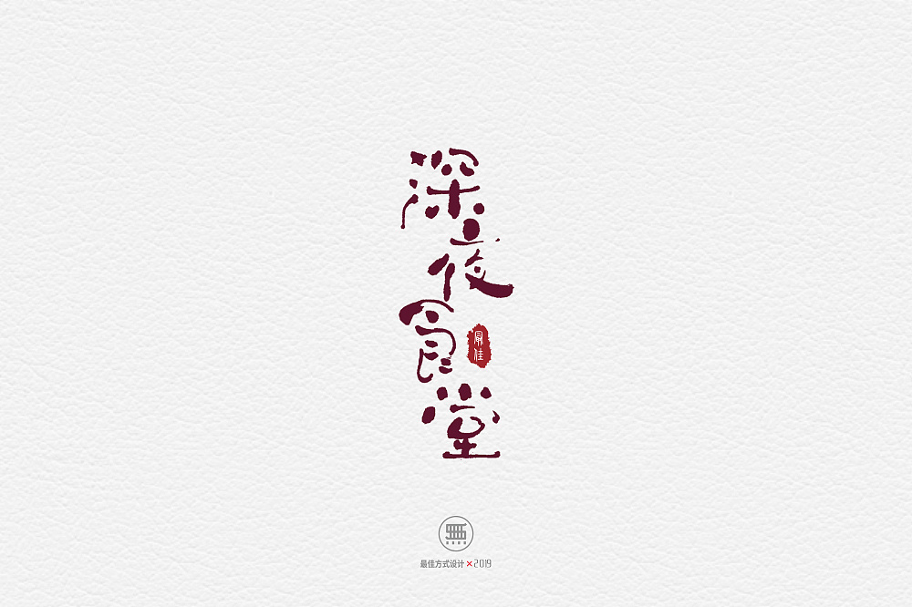 22P Chinese traditional calligraphy brush calligraphy font style appreciation #.2172