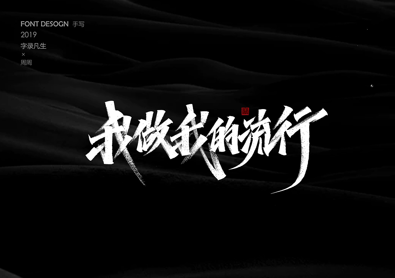 17P Chinese traditional calligraphy brush calligraphy font style appreciation #.2173