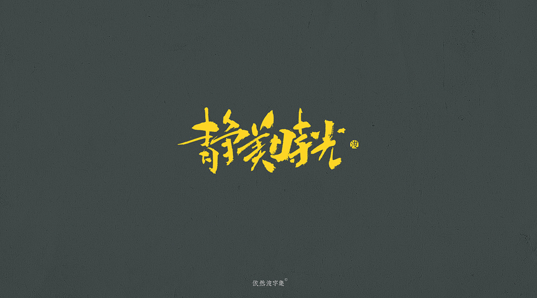 21P Chinese traditional calligraphy brush calligraphy font style appreciation #.2174