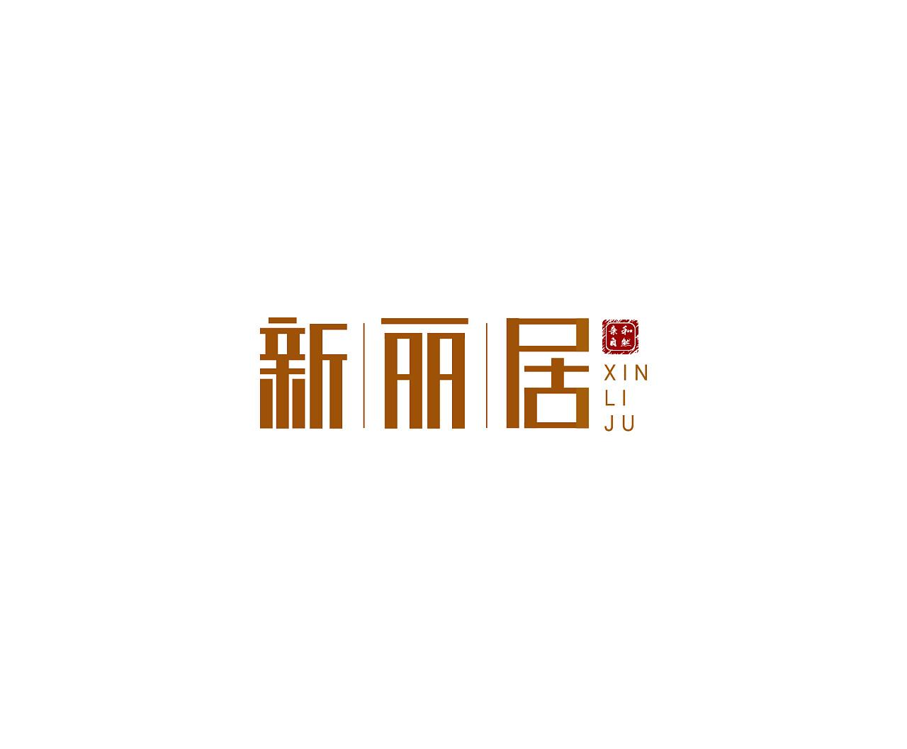 31P Creative Chinese font logo design scheme #.1883