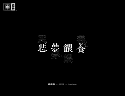 32P Creative Chinese font logo design scheme #.1884